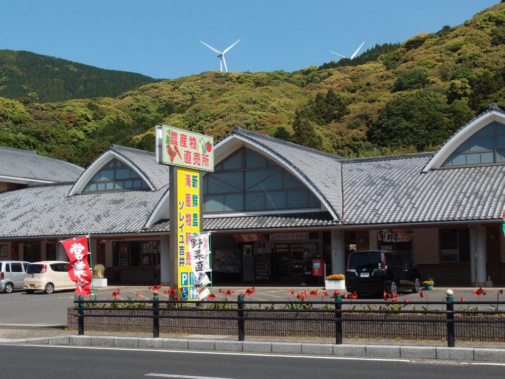 ソレイユ吉井(吉井活性化センター)