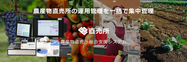 農産物直売所の運用管理を一括で集中管理 EC直売所