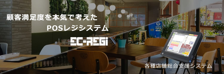 顧客満足度を本気で考えたPOSレジシステム EC-REGI