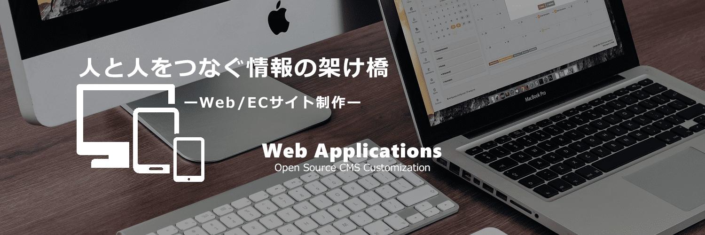 更新性を高めたWebサイトで集客効果を最大限に Web applications web制作