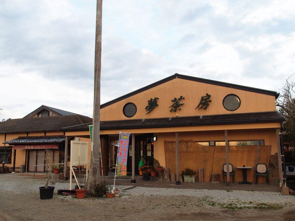 茶処 夢茶房 本店