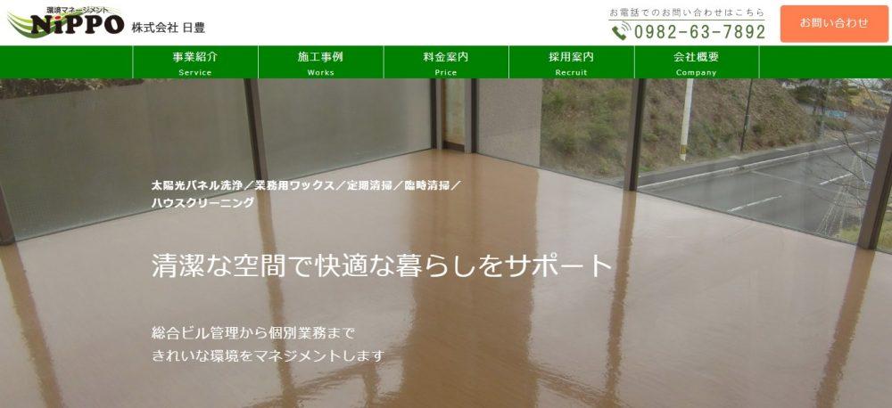株式会社 日豊ホームページ