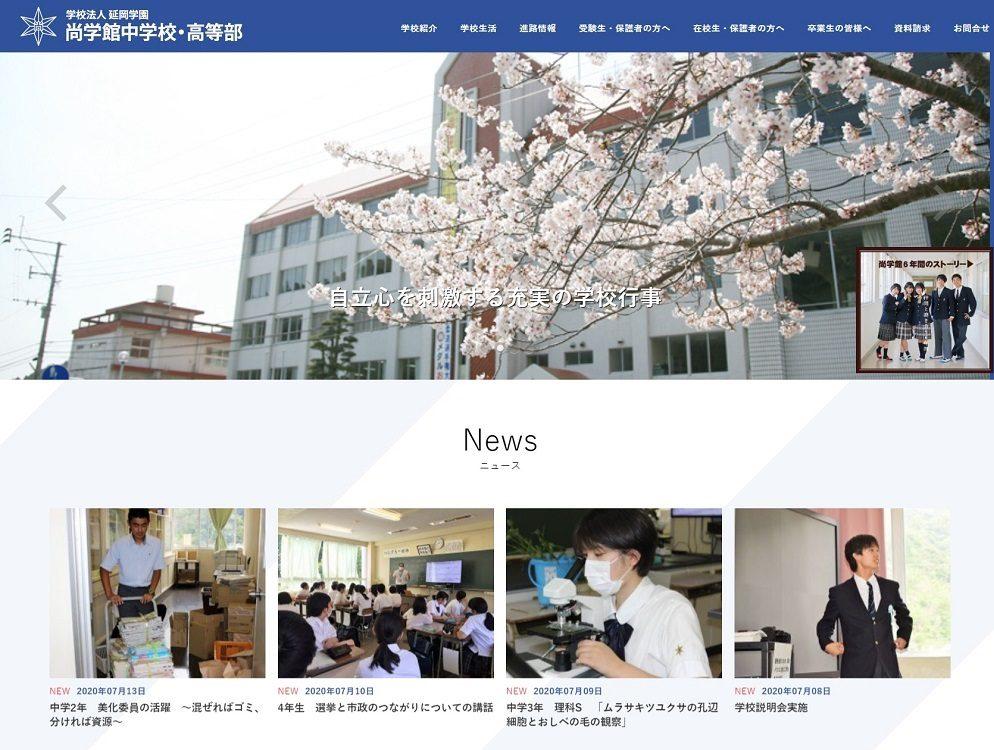 尚学館中学校・高等部ホームページ