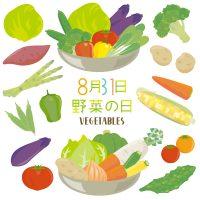 本日8/31は野菜(831)の日です
