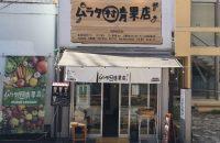 ムラタ青果店にEC直売所を導入しました