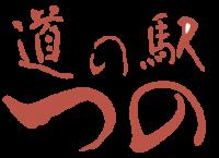 道の駅つのオンラインショップオープン