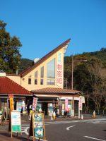 道の駅山之口