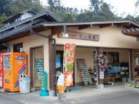 木城町農産物販売所 菜っ葉屋