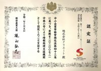 情報処理支援機関(スマートSMEサポーター)の認定書が届きました
