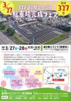 道の駅とうごう駐車場完成フェア開催