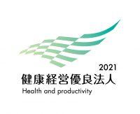 健康経営優良法人2021に認定されました