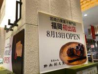 栗菓子の名店・日向利久庵福岡店が新規オープンしました