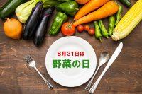 8月31日は野菜(831)の日です!