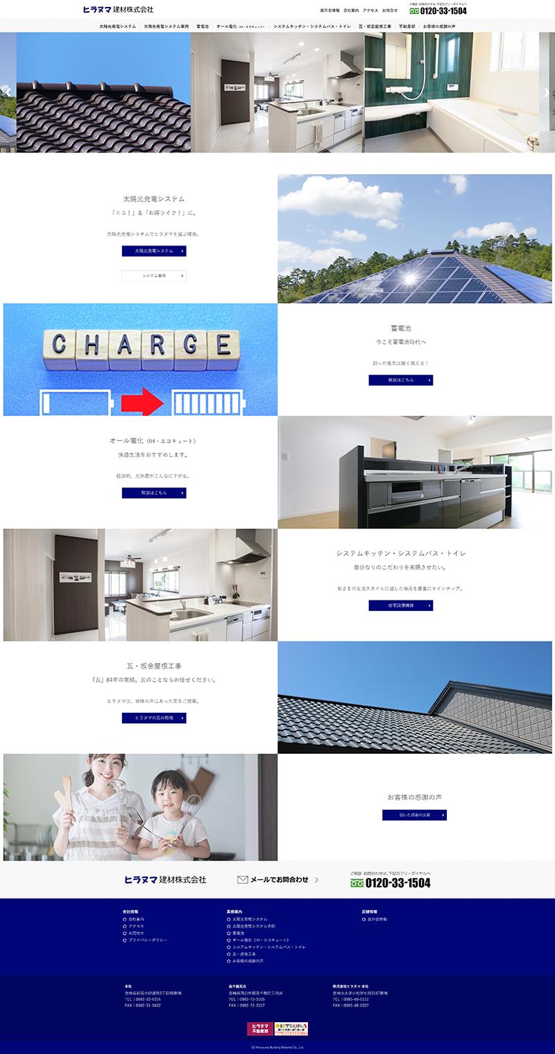 ヒラヌマ建材株式会社ホームページ