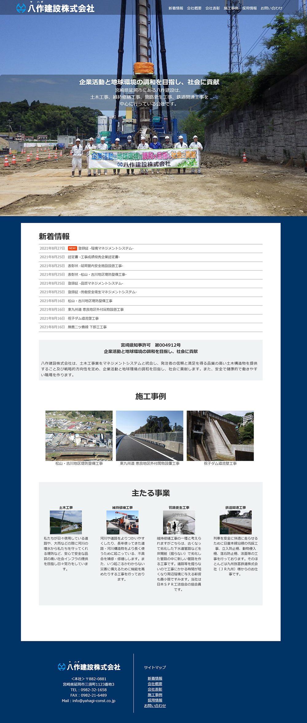 八作建設株式会社ホームページ