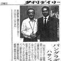 門川町長訪問が地元新聞に取り上げられました