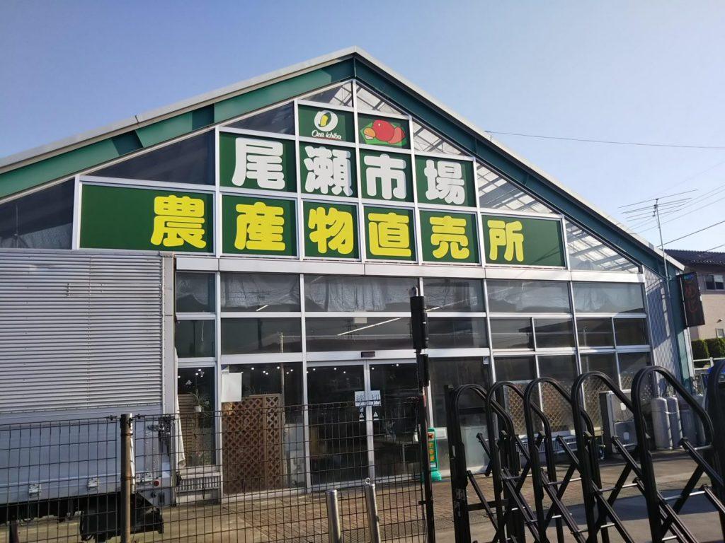 尾瀬市場・カインズ渋川有馬店