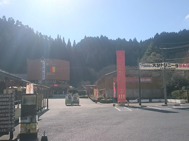 道の駅鯛生金山(売店・農産物直売所)