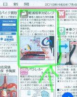 宮崎日日新聞の7/4付なびぷらに広告掲載