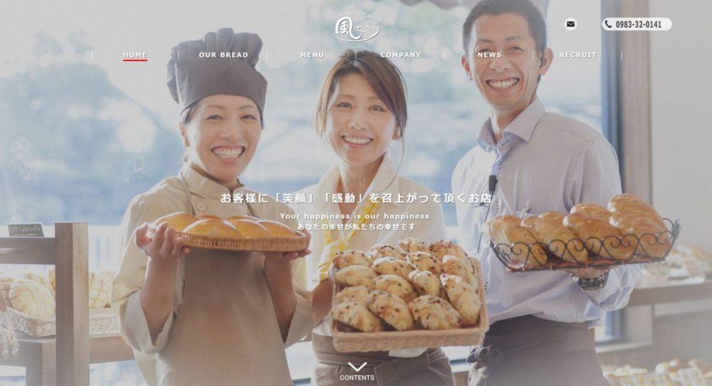 ベーカリーCafe 風々々ホームページ