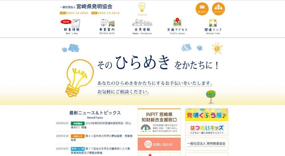 宮崎県発明協会
