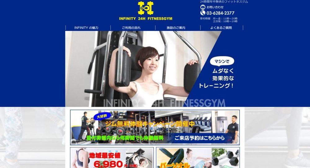 INFINITY 24H FITNESSGYMホームページ