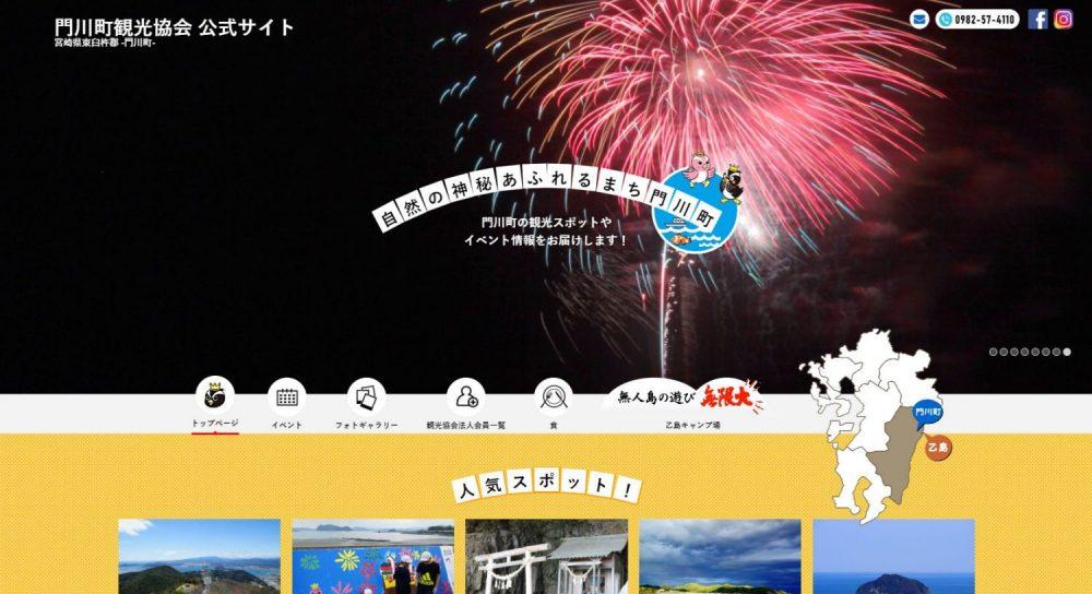 門川町観光協会 公式サイトホームページ