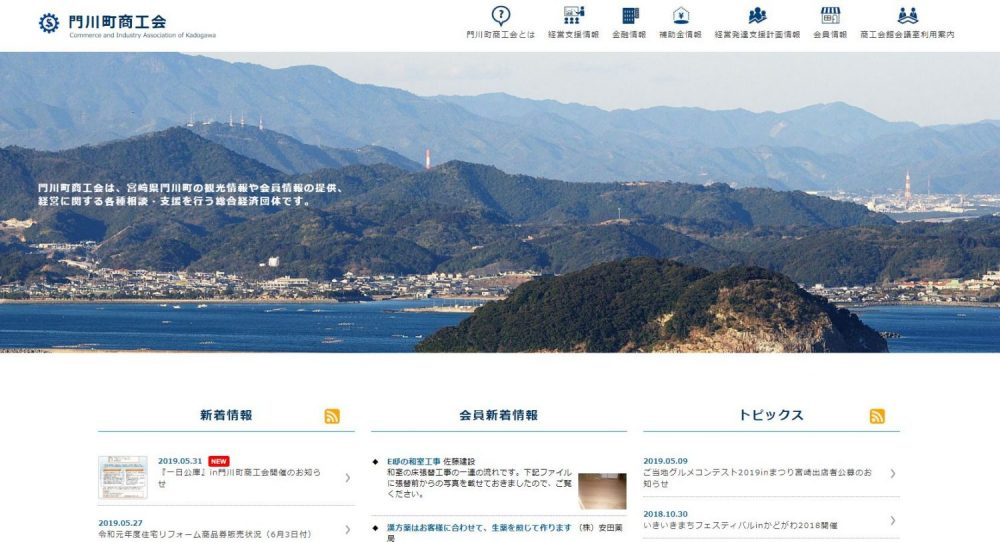 門川町商工会ホームページ