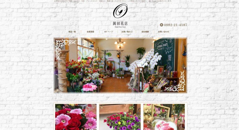 岡田花店 ECサイトホームページ