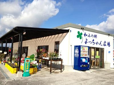 和みの郷よっちゃん広場