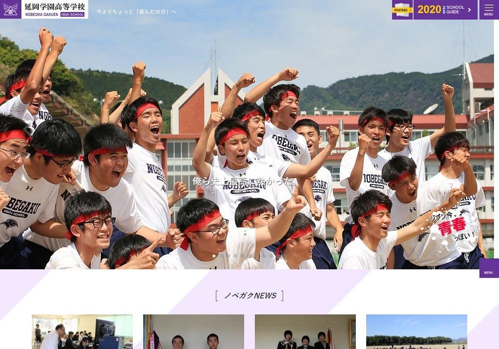 延岡学園高等学校ホームページ