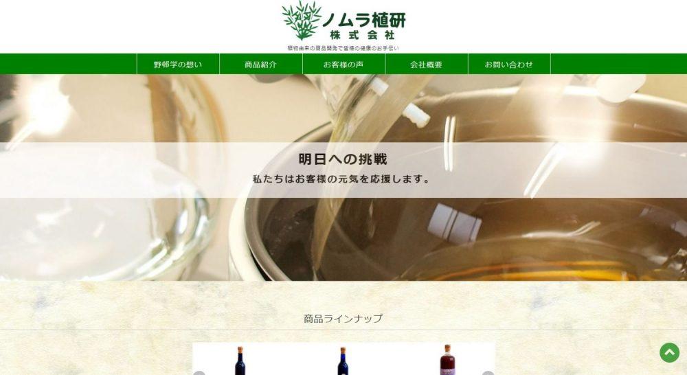 ノムラ植研 株式会社ホームページ