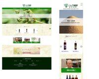ノムラ植研株式会社のホームページを制作いたしました