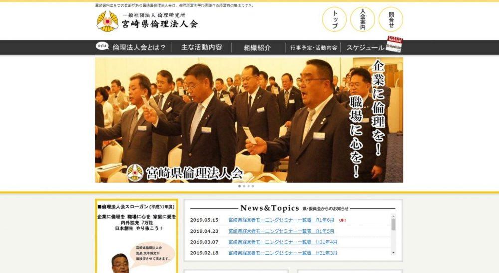 一般財団法人 宮崎県倫理法人会ホームページ
