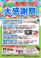 道の駅つのでイベント開催(7月27日,28日)