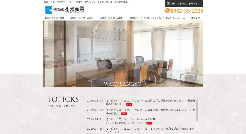 株式会社 和光産業ホームページ