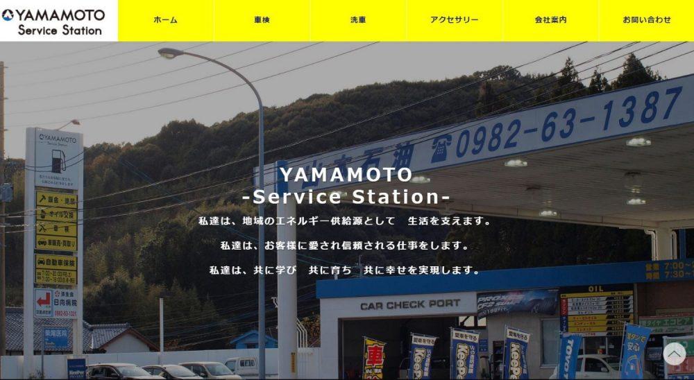 有限会社 山本石油ホームページ