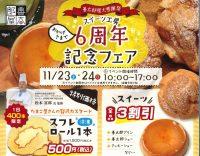 11/23(土),24(日)川南町香川ランチ・善太郎屋でイベント開催